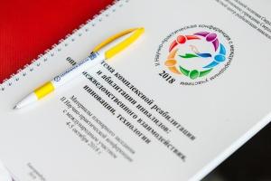 20181004_Conference-ocri_photo_082.JPG